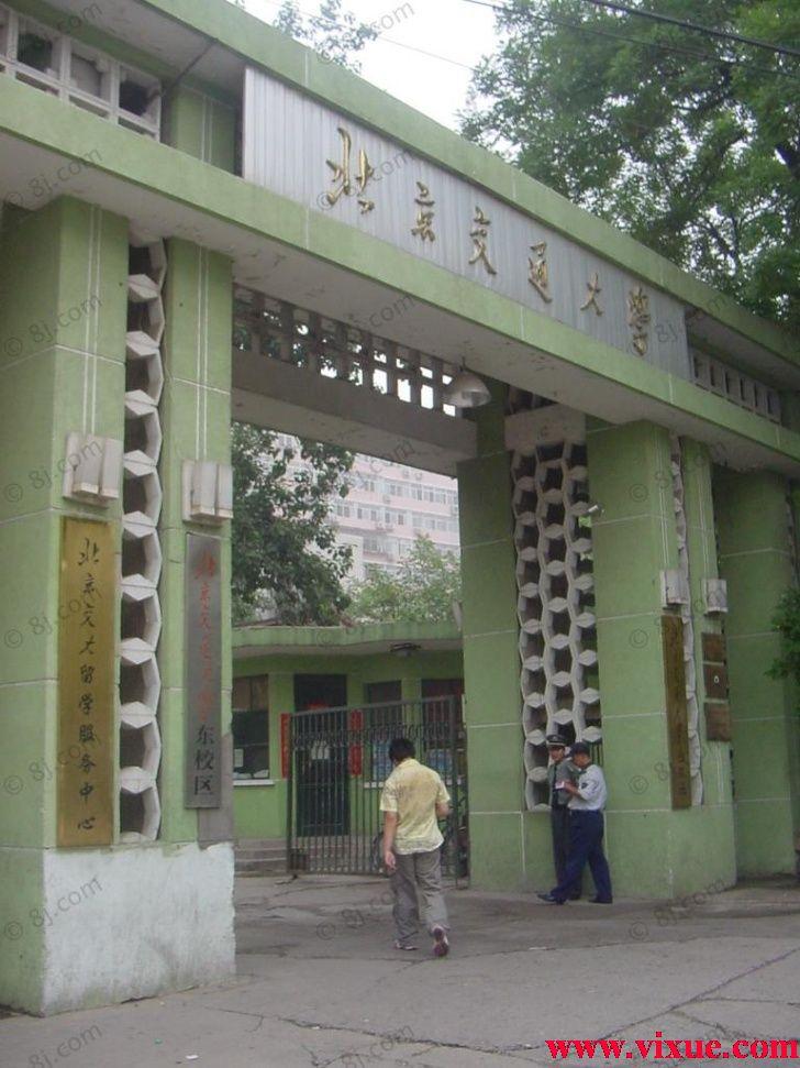 2013年自主招生学校_北京交通大学-学校图片-北京唯学网